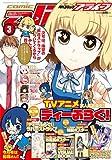 月刊 comic alive (コミックアライブ) 2014年 03月号 [雑誌] [雑誌] / KADOKAWA (刊)