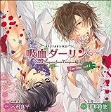 オリジナルドラマCD(吸血ダーリン)Fan Disc vol.1