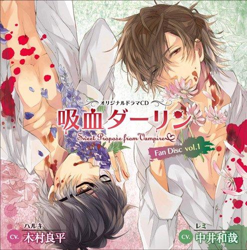 オリジナルドラマCD(吸血ダーリン)Fan Disc vol.1の詳細を見る