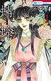 蜻蛉 1 (花とゆめコミックス)