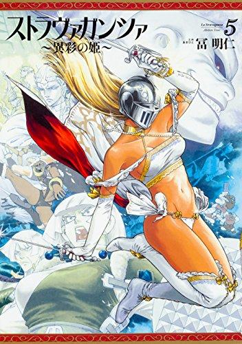 ストラヴァガンツァ-異彩の姫- 5巻 (ビームコミックス)