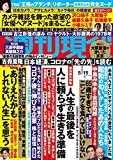 週刊現代 2021年5月15日号 [雑誌]