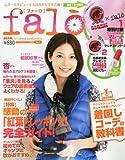 falo (ファーロ) BE-PAL for natural outdoorgirls 2011年11/1号 [雑誌]