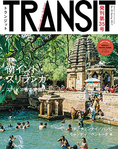 TRANSIT(トランジット)35号夢みる南インドとスリランカ (講談社 M...