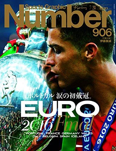 Number(ナンバー)906号 ポルトガル 涙の初戴冠。 (Sports Graphic Number(スポーツ・グラフィック ナンバー))の詳細を見る