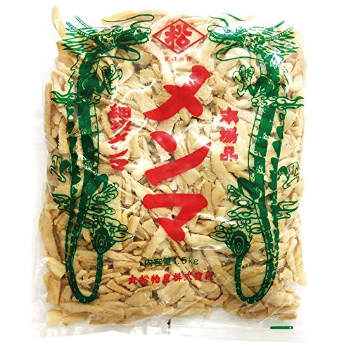 なかなかエステート脇に丸松物産 細切メンマ(塩メンマ) 1.5kg