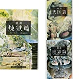 神曲 全3冊セット  (集英社文庫ヘリテージシリーズ)
