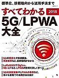 すべてわかる 5G/LPWA大全 2018 (日経BPムック)