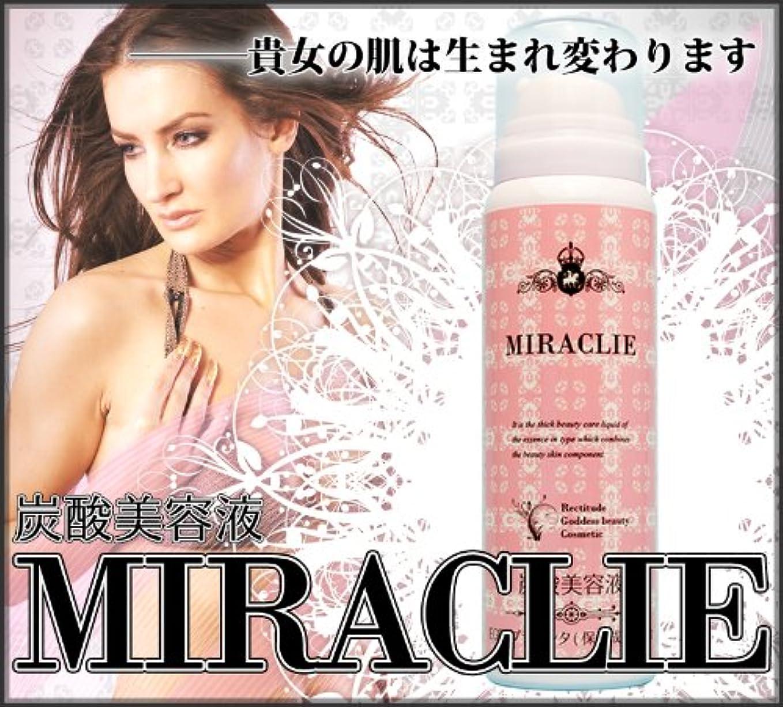 スクラップブック化粧バンジージャンプ炭酸美容液ミラクリエ