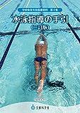 『水泳指導の手引』(三訂版) 学校体育実技指導資料 (学校体育実技指導資料 第4集)