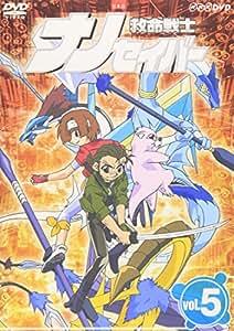 救命戦士ナノセイバー(5) [DVD]