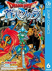 ドラゴンクエスト 蒼天のソウラ 6 (ジャンプコミックスDIGITAL)