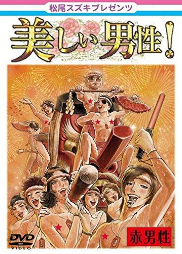 松尾スズキpresents 美しい男性【赤男性】 [DVD]の詳細を見る