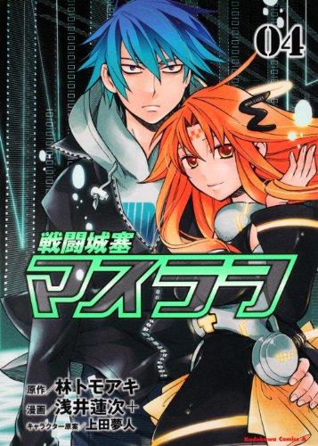 戦闘城塞マスラヲ (4) (角川コミックス・エース 263-4)の詳細を見る