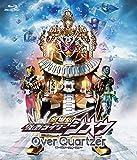 劇場版 仮面ライダージオウ Over Quartzer コレクターズパック[BSTD-20310][Blu-ray/ブルーレイ]