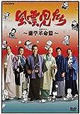 風雲児たち 蘭学革命(れぼりゅうし)篇 [DVD]