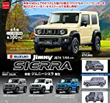 SUZUKI ジムニー シエラ JB74 コレクション 全4種セット
