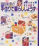 岡田美里の手作りで暮らしじょうず 家族が好き 毎日が好き―4つの季節を豊かに彩る子どもたちとの幸せ時間