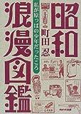 昭和浪漫図鑑—私が原っぱの少年だったころ