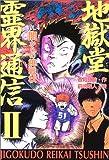 地獄堂霊界通信2〈Vol.4〉闇からの挑戦状 (ミステリー&ホラー文学館)