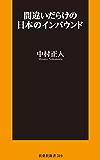 間違いだらけの日本のインバウンド (扶桑社BOOKS新書)