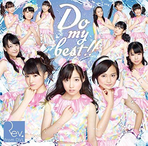 「Do my best!!」WEB盤