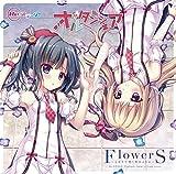 FlowerS 〜となりで咲く花のように〜♪オルタンシアのCDジャケット