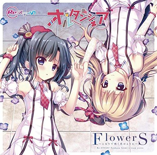 Re:ステージ!「オルタンシア」1stシングル「FlowerS ~となりで咲く花のように~」 通常盤の詳細を見る