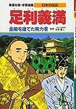 足利義満 金閣を建てた実力者 (学習漫画 日本の伝記)