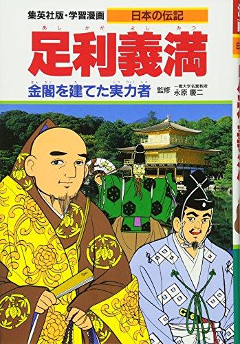 足利義満―金閣を建てた実力者 (学習漫画 日本の伝記)