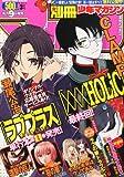 別冊少年マガジン 2011年 03月号 [雑誌]