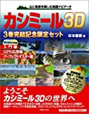 カシミール3D 3巻完結記念セット