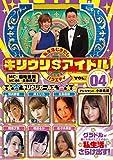キリウリ$アイドル VOL.04[DVD]