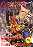 写真で見る日本妖怪大図鑑