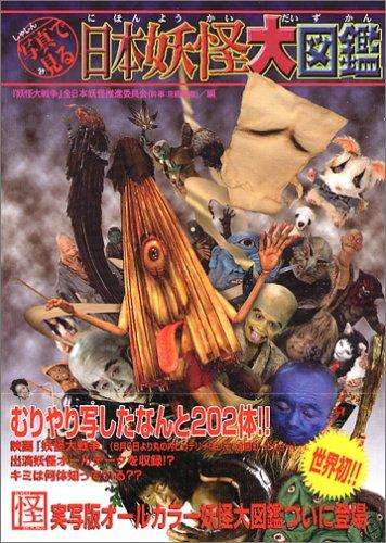 写真で見る日本妖怪大図鑑の詳細を見る