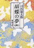 胡蝶の夢〈4〉 (新潮文庫)