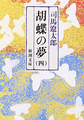 胡蝶の夢〈4〉 (新潮文庫)の詳細を見る
