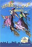 いたずら魔女のノシーとマーム〈1〉秘密の呪文