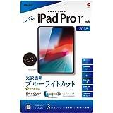 Digio 2 iPad Pro 11inch(2018)用液晶保護フィルムBLカット光沢 気泡レス加工