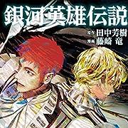 銀河英雄伝説 12 (ヤングジャンプコミックスDIGITAL)