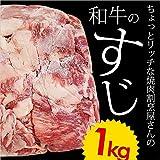 国産 和牛 特選 牛すじ 1kg [ もつ煮込み / 牛筋カレー / 牛スジ おでん / 焼肉にも ] 【 冷凍 】