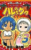 ジャングルはいつもハレのちグゥ 3巻 (デジタル版ガンガンコミックス)