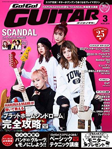 Go ! Go ! GUITAR (ギター) 2018年3月号
