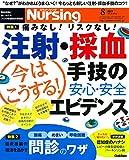 月刊ナーシング 2017年 08月号