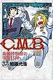 C.M.B.森羅博物館の事件目録(37) (講談社コミックス月刊マガジン)