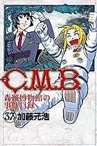 C.M.B.森羅博物館の事件目録 第37巻
