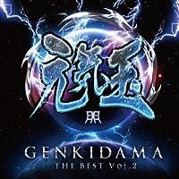 元気玉-GENKIDAMA THE BEST vol.2-