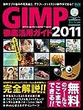 GIMP徹底活用ガイド2011 (インプレスムック エムディエヌ・ムック) 画像