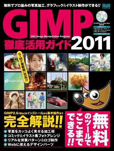 GIMP徹底活用ガイド2011 (インプレスムック エムディエヌ・ムック)の詳細を見る