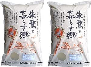 【精米】新潟県 佐渡産 コシヒカリ 朱鷺と暮らす郷 令和元年産 新米 白米 米 コメ (10kg/5㎏×2袋)